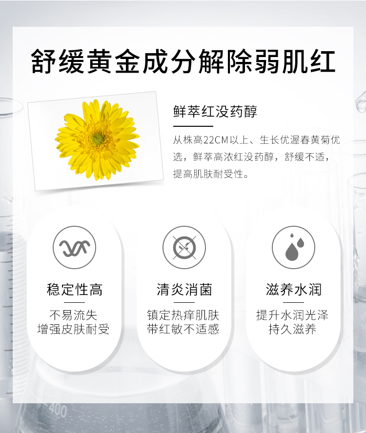 红没药醇舒缓精华霜-750_03.jpg