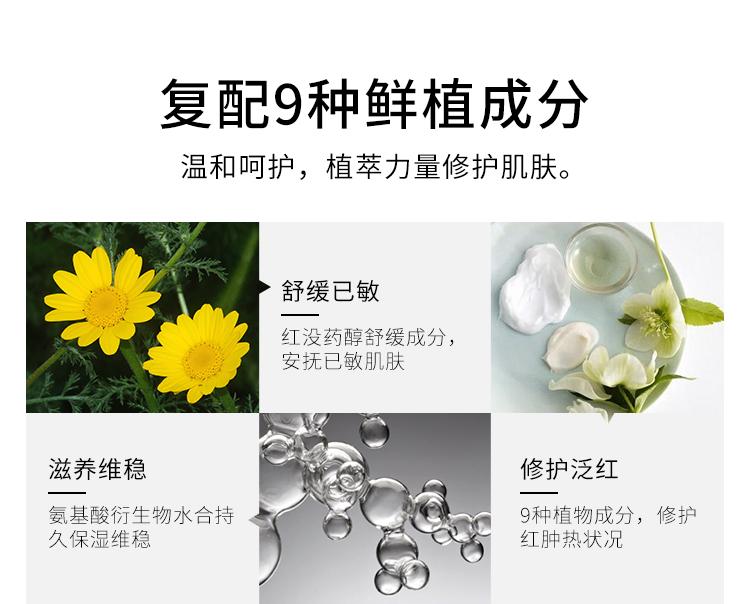 红没药醇舒缓精华霜-750_04.jpg