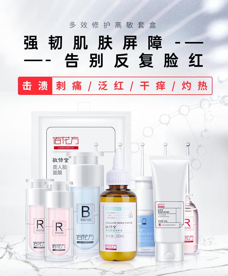 多效修护高敏红血丝套盒产品详情_01.jpg