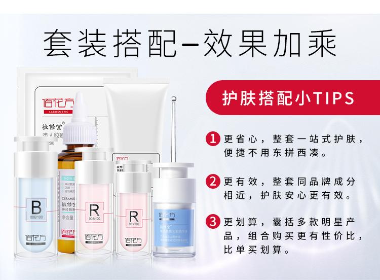 多效修护高敏红血丝套盒产品详情_10.jpg