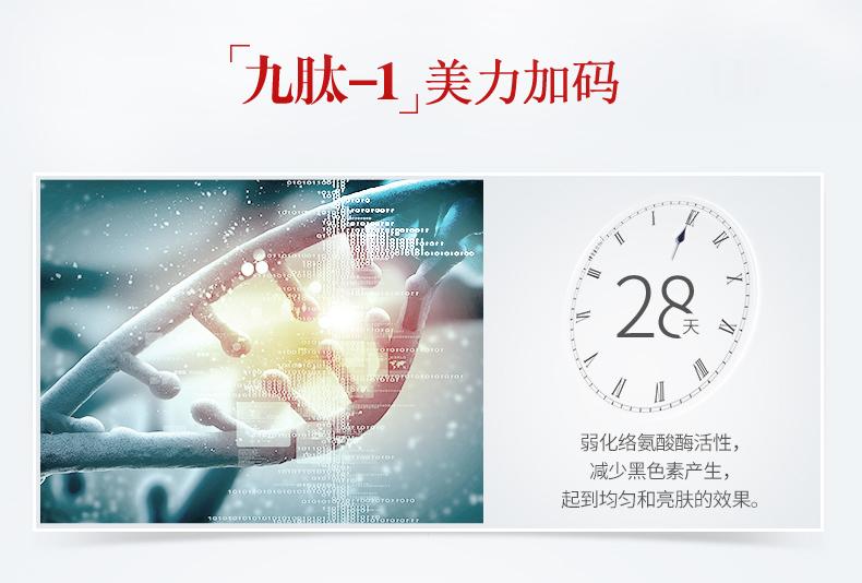 九肽雪肌精华液PC_03.jpg
