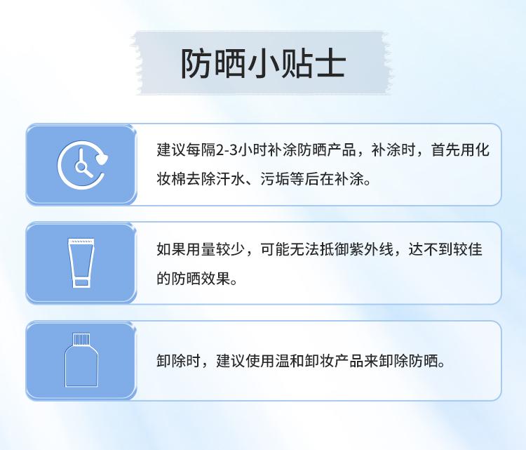 敬修堂美画清爽防晒乳-详情_10.jpg