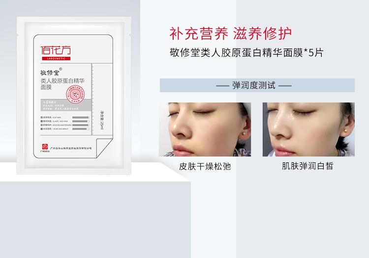舒敏修护组合-PC端750_08.jpg