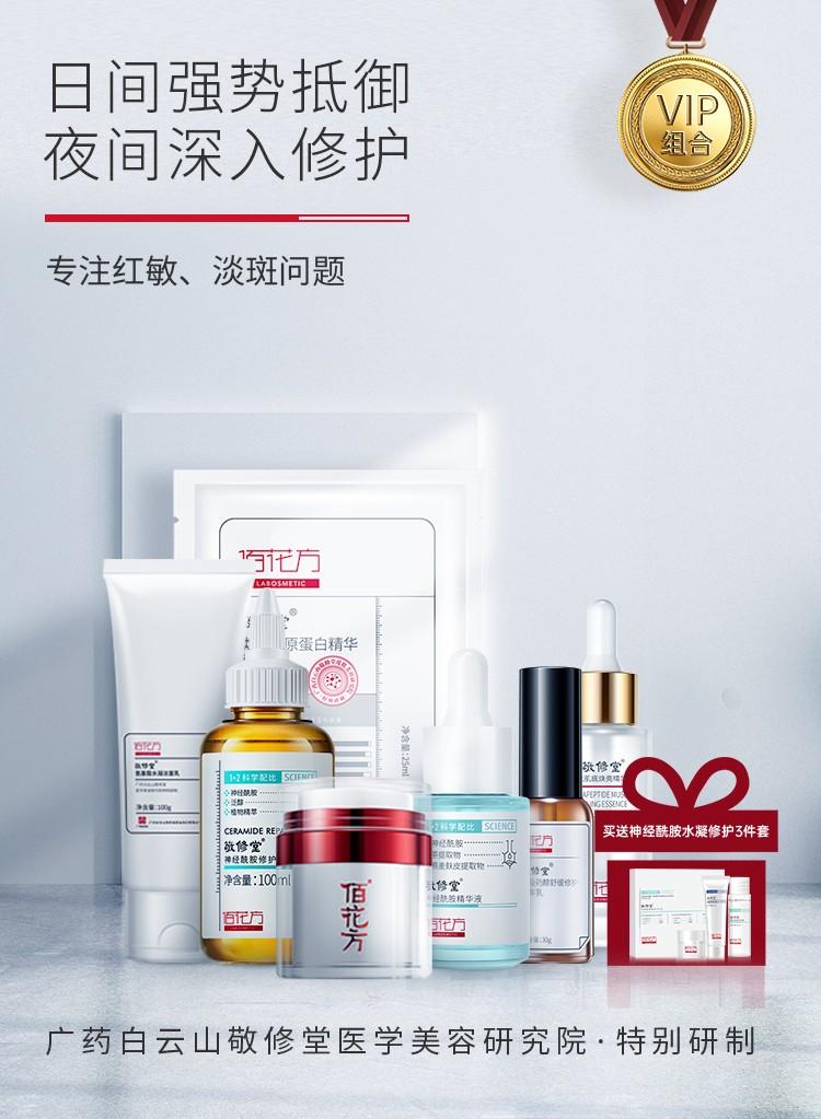 VIP日夜修护淡斑套装详情_01.jpg