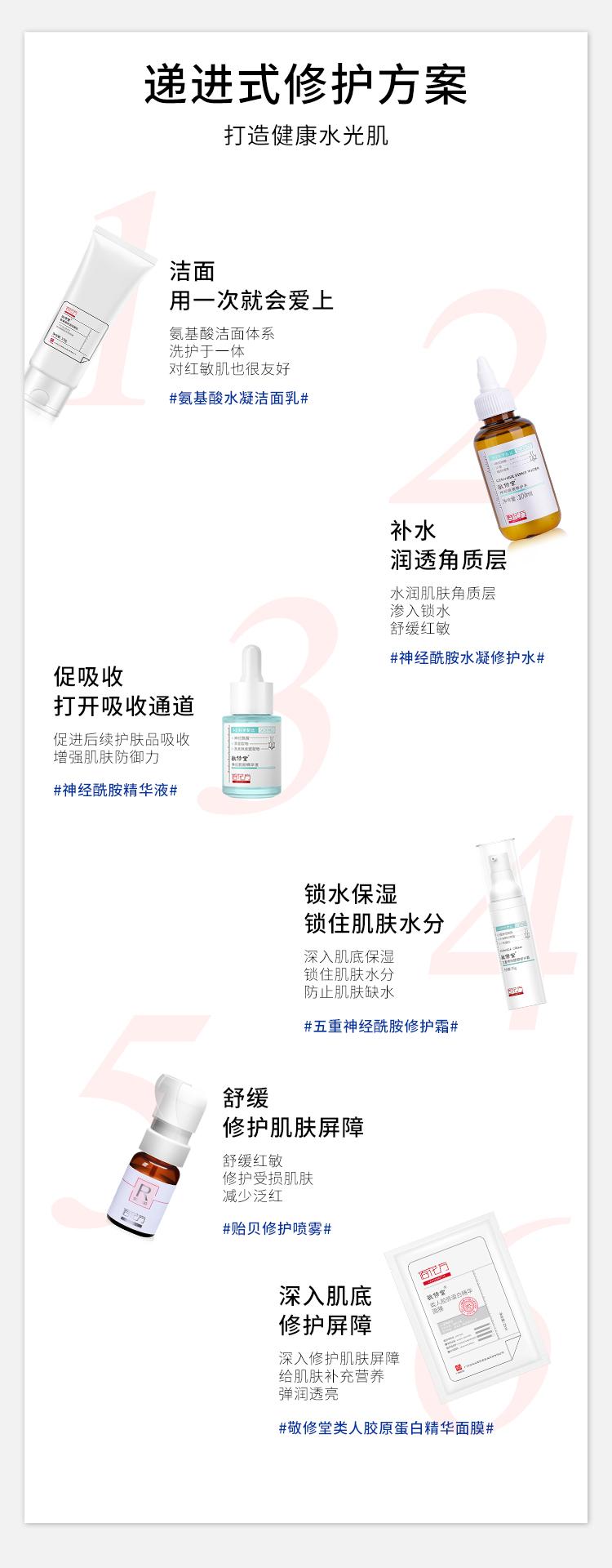 舒缓水分子抗敏修红套装_05.jpg